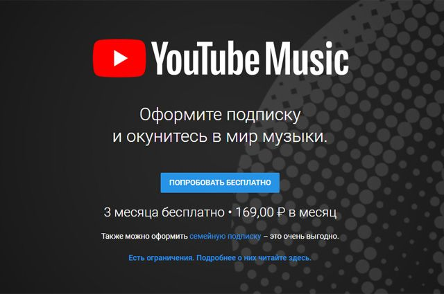подписка Youtube Music