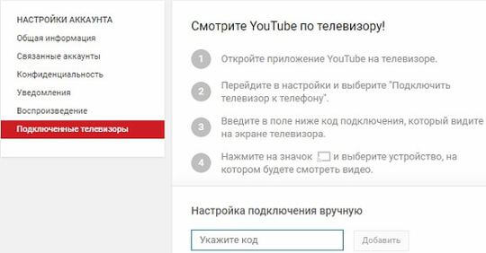 youtube com activate ввести код с телевизора